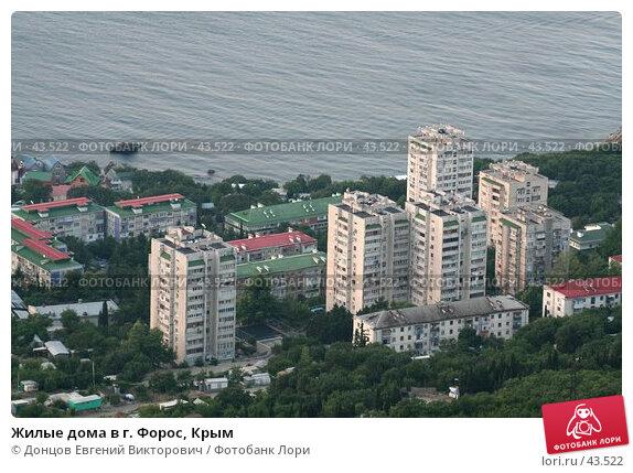 Жилые дома в г. Форос, Крым, фото № 43522, снято 10 августа 2006 г. (c) Донцов Евгений Викторович / Фотобанк Лори