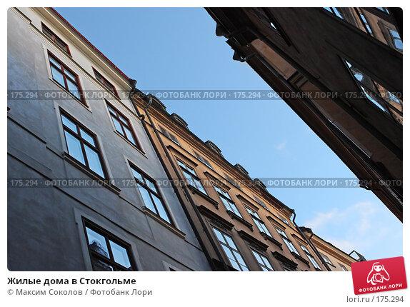 Жилые дома в Стокгольме, фото № 175294, снято 4 января 2008 г. (c) Максим Соколов / Фотобанк Лори