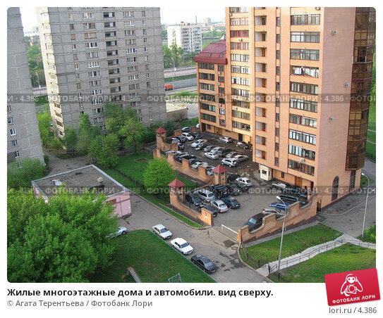 Жилые многоэтажные дома и автомобили. вид сверху., фото № 4386, снято 21 мая 2006 г. (c) Агата Терентьева / Фотобанк Лори