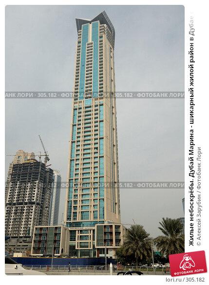 Жилые небоскрёбы. Дубай Марина - шикарный жилой район в Дубае с искусственным заливом-мариной. Объединённые Арабские Эмираты, фото № 305182, снято 18 ноября 2007 г. (c) Алексей Зарубин / Фотобанк Лори