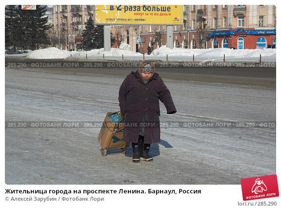 Жительница города на проспекте Ленина. Барнаул, Россия, фото № 285290, снято 16 февраля 2006 г. (c) Алексей Зарубин / Фотобанк Лори