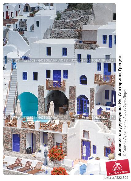 Живописная деревушка Ия, Санторини, Греция, фото № 322502, снято 7 мая 2008 г. (c) Галина Лукьяненко / Фотобанк Лори