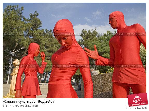 Купить «Живые скульптуры, Боди-Арт», фото № 147630, снято 21 апреля 2018 г. (c) BART / Фотобанк Лори