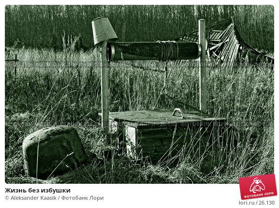 Купить «Жизнь без избушки», фото № 26130, снято 25 апреля 2018 г. (c) Aleksander Kaasik / Фотобанк Лори