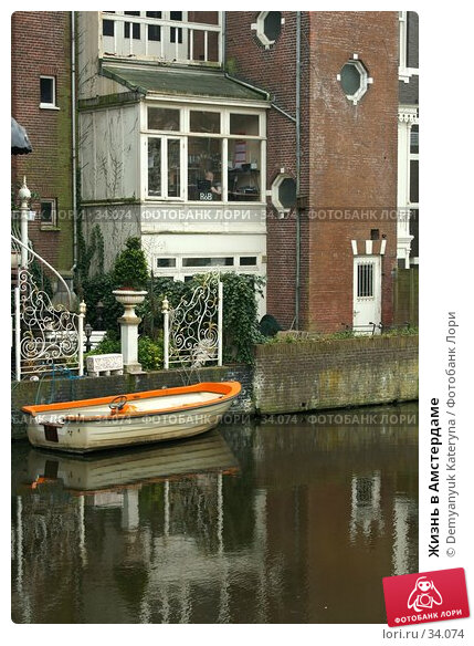 Купить «Жизнь в Амстердаме», фото № 34074, снято 13 апреля 2007 г. (c) Demyanyuk Kateryna / Фотобанк Лори