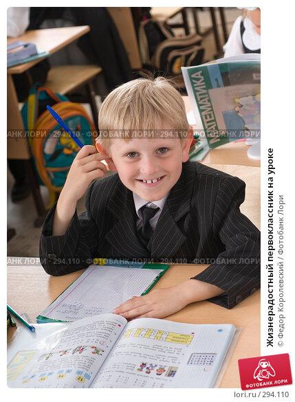Купить «Жизнерадостный первоклассник на уроке», фото № 294110, снято 14 мая 2008 г. (c) Федор Королевский / Фотобанк Лори