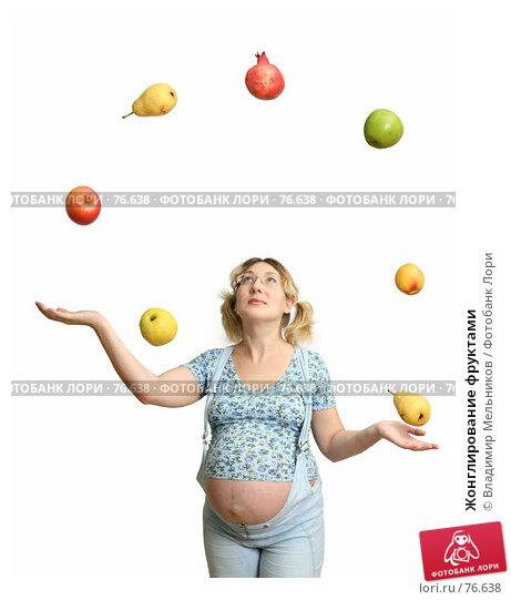 Жонглирование фруктами, фото № 76638, снято 26 августа 2007 г. (c) Владимир Мельников / Фотобанк Лори