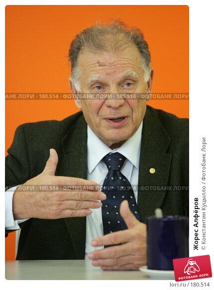 Жорес Алфёров, фото № 180514, снято 15 октября 2007 г. (c) Константин Куцылло / Фотобанк Лори