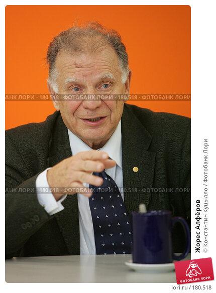Жорес Алфёров, фото № 180518, снято 15 октября 2007 г. (c) Константин Куцылло / Фотобанк Лори