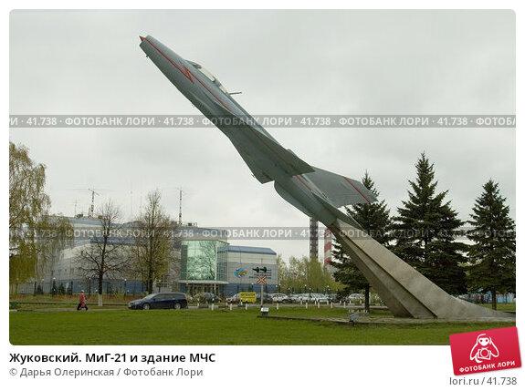 Жуковский. МиГ-21 и здание МЧС, фото № 41738, снято 8 мая 2007 г. (c) Дарья Олеринская / Фотобанк Лори