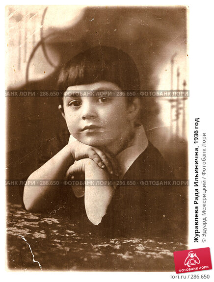 Журавлева Рада Ильинична, 1936 год, фото № 286650, снято 24 июня 2017 г. (c) Эдуард Межерицкий / Фотобанк Лори