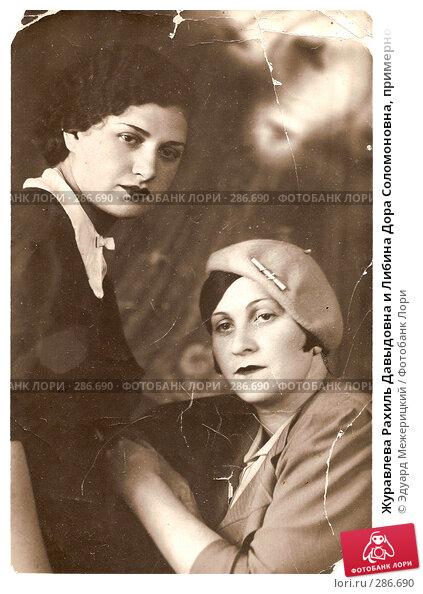 Журавлева Рахиль Давыдовна и Либина Дора Соломоновна, примерно 1938 год, фото № 286690, снято 24 мая 2017 г. (c) Эдуард Межерицкий / Фотобанк Лори