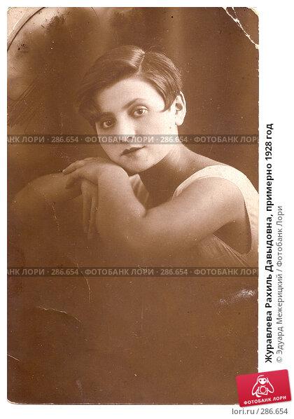 Журавлева Рахиль Давыдовна, примерно 1928 год, фото № 286654, снято 26 мая 2017 г. (c) Эдуард Межерицкий / Фотобанк Лори