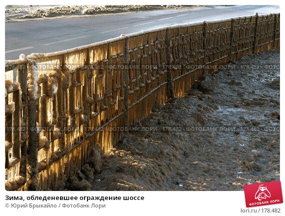Зима, обледеневшее ограждение шоссе, фото № 178482, снято 18 ноября 2007 г. (c) Юрий Брыкайло / Фотобанк Лори