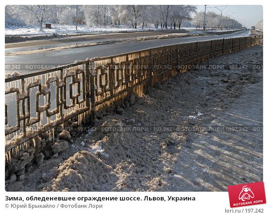 Зима, обледеневшее ограждение шоссе. Львов, Украина, фото № 197242, снято 18 ноября 2007 г. (c) Юрий Брыкайло / Фотобанк Лори