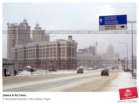 Купить «Зима в Астане», фото № 272902, снято 22 ноября 2007 г. (c) Валерий Шанин / Фотобанк Лори