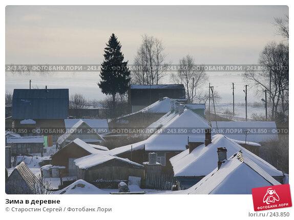Зима в деревне, фото № 243850, снято 27 января 2008 г. (c) Старостин Сергей / Фотобанк Лори