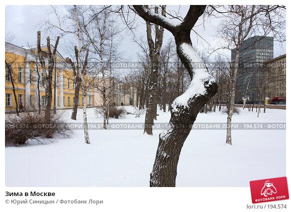 Зима в Москве, фото № 194574, снято 21 января 2008 г. (c) Юрий Синицын / Фотобанк Лори