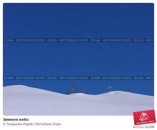 Купить «Зимнее небо», фото № 22646, снято 24 февраля 2007 г. (c) Талдыкин Юрий / Фотобанк Лори