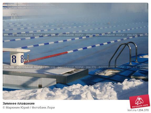 Купить «Зимнее плавание», фото № 204370, снято 6 февраля 2008 г. (c) Марюнин Юрий / Фотобанк Лори