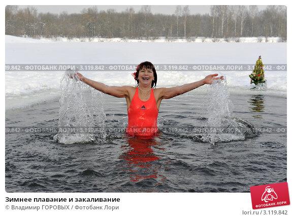 Купить «Зимнее плавание и закаливание», фото № 3119842, снято 3 января 2011 г. (c) Владимир ГОРОВЫХ / Фотобанк Лори