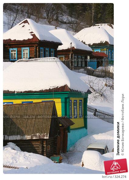Купить «Зимние домики», фото № 324274, снято 10 марта 2007 г. (c) Юлия Бочкарева / Фотобанк Лори