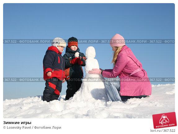 Купить «Зимние игры», фото № 367522, снято 18 марта 2006 г. (c) Losevsky Pavel / Фотобанк Лори