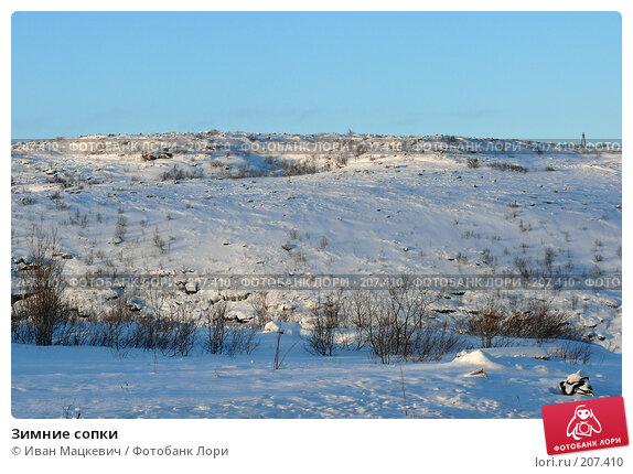 Зимние сопки, фото № 207410, снято 6 февраля 2008 г. (c) Иван Мацкевич / Фотобанк Лори