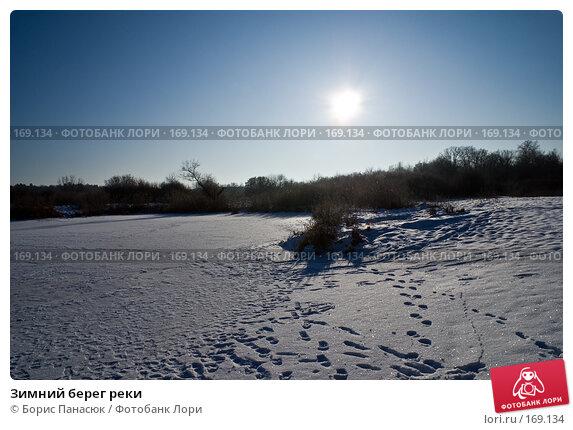Зимний берег реки, фото № 169134, снято 31 декабря 2007 г. (c) Борис Панасюк / Фотобанк Лори