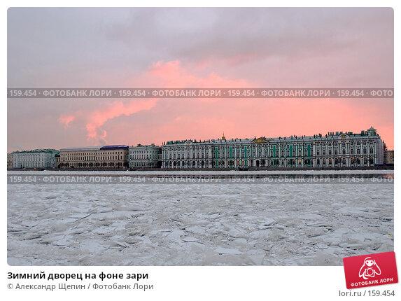 Зимний дворец на фоне зари, эксклюзивное фото № 159454, снято 1 декабря 2007 г. (c) Александр Щепин / Фотобанк Лори