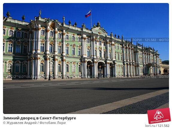 Зимний дворец в Санкт-Петербурге, эксклюзивное фото № 121582, снято 23 июля 2007 г. (c) Журавлев Андрей / Фотобанк Лори