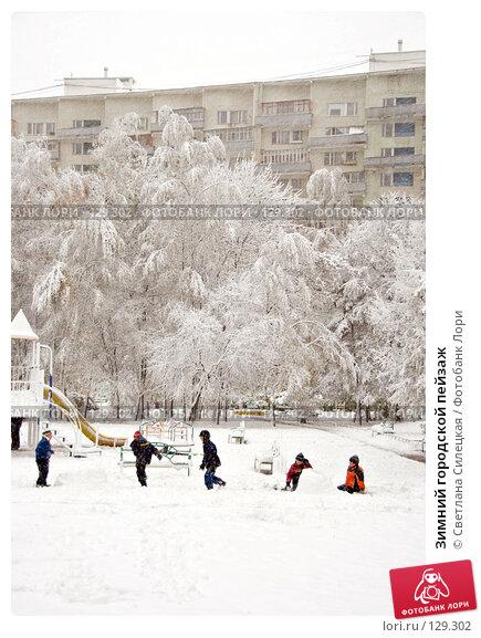 Купить «Зимний городской пейзаж», фото № 129302, снято 15 октября 2007 г. (c) Светлана Силецкая / Фотобанк Лори