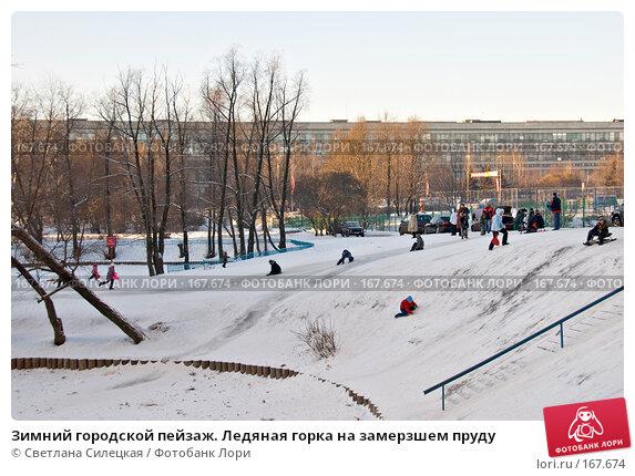 Зимний городской пейзаж. Ледяная горка на замерзшем пруду, фото № 167674, снято 7 января 2008 г. (c) Светлана Силецкая / Фотобанк Лори