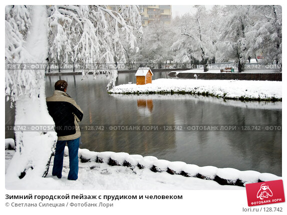 Зимний городской пейзаж с прудиком и человеком, фото № 128742, снято 23 марта 2017 г. (c) Светлана Силецкая / Фотобанк Лори