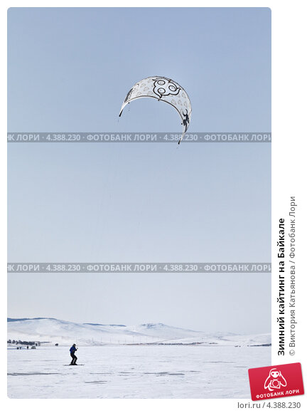 Купить «Зимний кайтинг на Байкале», фото № 4388230, снято 9 марта 2013 г. (c) Виктория Катьянова / Фотобанк Лори