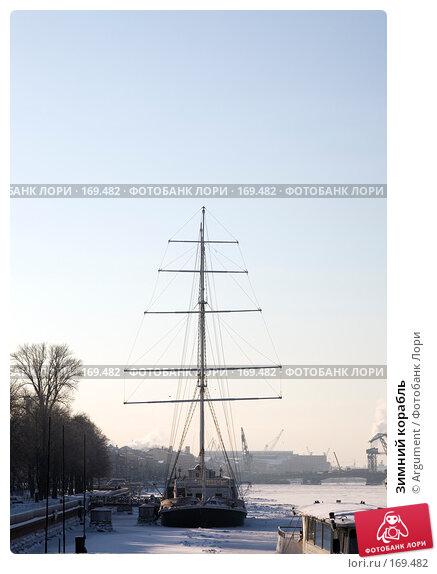 Зимний корабль, фото № 169482, снято 9 февраля 2007 г. (c) Argument / Фотобанк Лори