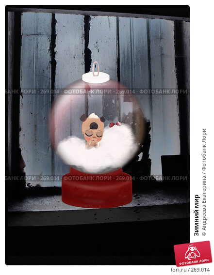 Зимний мир, иллюстрация № 269014 (c) Андреева Екатерина / Фотобанк Лори