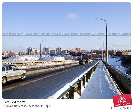 Купить «Зимний мост», фото № 169462, снято 2 декабря 2007 г. (c) Бяков Вячеслав / Фотобанк Лори