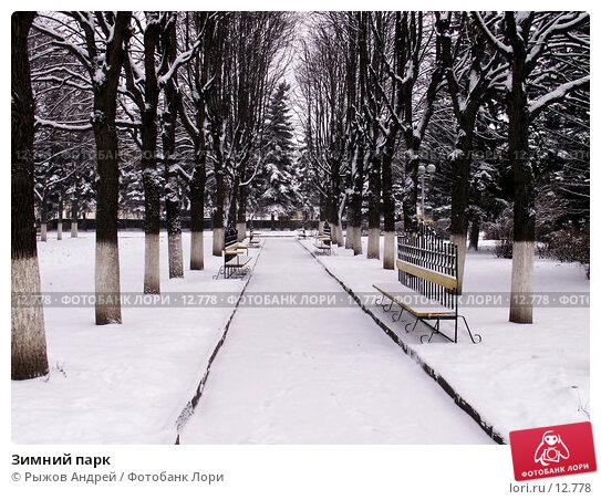 Зимний парк, фото № 12778, снято 12 ноября 2006 г. (c) Рыжов Андрей / Фотобанк Лори