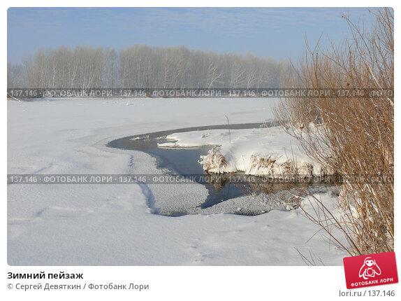 Зимний пейзаж, фото № 137146, снято 4 декабря 2007 г. (c) Сергей Девяткин / Фотобанк Лори