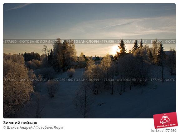 Зимний пейзаж, фото № 177930, снято 9 января 2008 г. (c) Шахов Андрей / Фотобанк Лори