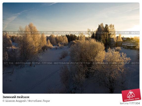Зимний пейзаж, фото № 177934, снято 9 января 2008 г. (c) Шахов Андрей / Фотобанк Лори
