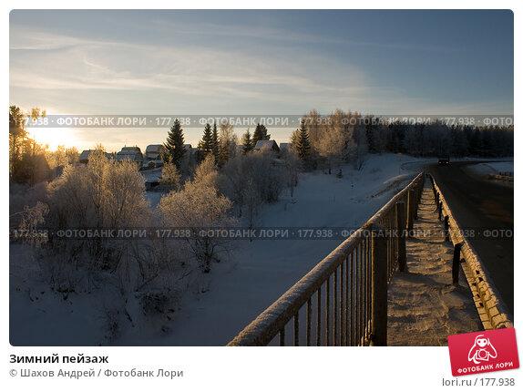 Зимний пейзаж, фото № 177938, снято 9 января 2008 г. (c) Шахов Андрей / Фотобанк Лори