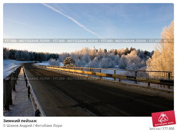Зимний пейзаж, фото № 177950, снято 9 января 2008 г. (c) Шахов Андрей / Фотобанк Лори