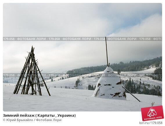 Зимний пейзаж ( Карпаты , Украина), фото № 179058, снято 17 ноября 2007 г. (c) Юрий Брыкайло / Фотобанк Лори