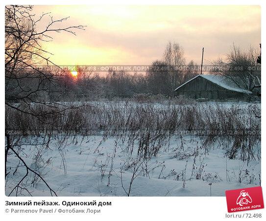 Купить «Зимний пейзаж. Одинокий дом», фото № 72498, снято 5 января 2006 г. (c) Parmenov Pavel / Фотобанк Лори