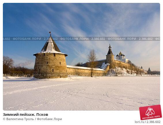 Купить «Зимний пейзаж. Псков», фото № 2386602, снято 19 февраля 2011 г. (c) Валентина Троль / Фотобанк Лори