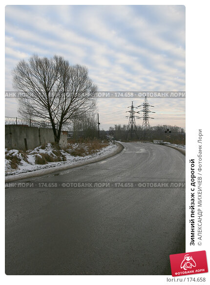 Зимний пейзаж с дорогой, фото № 174658, снято 13 января 2008 г. (c) АЛЕКСАНДР МИХЕИЧЕВ / Фотобанк Лори