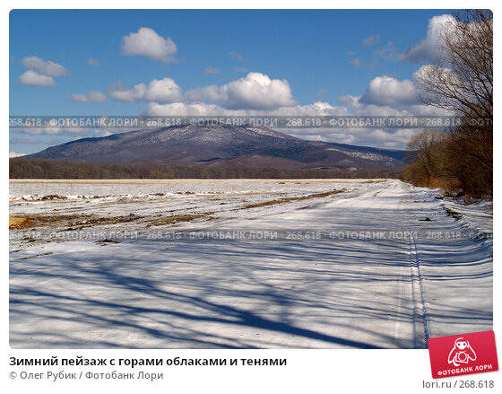 Зимний пейзаж с горами облаками и тенями, фото № 268618, снято 5 марта 2008 г. (c) Олег Рубик / Фотобанк Лори