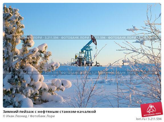 Зимний пейзаж с нефтяным станком-качалкой. Стоковое фото, фотограф Икан Леонид / Фотобанк Лори